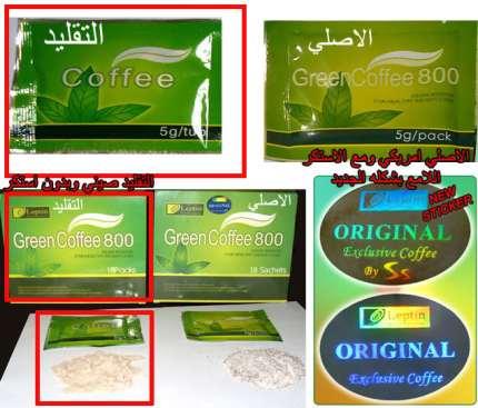 أحدث ثورة في عام التخسيس القهوة الأمريكية الخضراء 1000 ( الأصلية ) malak-alroo7_9.jpg?w